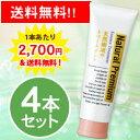 天然樹液のトリートメントプレミアム 4本 【ヘアトリートメン...