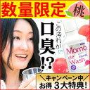 待望の新味♪春季限定『モモデウォッシュ』 登場!! 今だけ3大特典付♪ナタデウォッシュ 1本