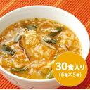【2007楽天年間ランキングW入賞】オニグラスープのオマケ付★リニューアルしてさらに美味しく♪『ローカロ雑炊 30食セット』