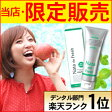 通販限定![薬用]歯磨き粉ナタデフレッシュ+KENT歯ブラシ 【10P01Oct16】