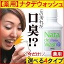 口臭撃退!【薬用】ナタデウォッシュ 1本 【マウスウォッシュ...
