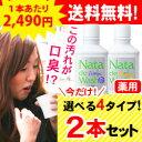 【690円お得!】【送料無料】【薬用】 ナタデウォッシュ 選...
