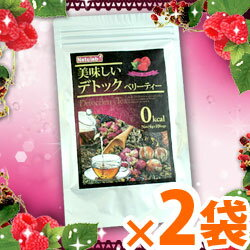 美味しいデトックベリーティー 2袋 【ダイエット茶】【ダイエットティー】 【10P03Feb04】
