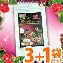 【3袋+1袋プレゼント!】美味しいデトックベリーティー 3袋+1袋セット 【ダイエット茶】【ダイエットティー】 【10P03Feb04】