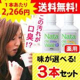 [送货!这三个Natadeuosshu集][【20%OFF】【】ナタデウォッシュ 選べる3本セット ※お好きなタイプをお選びください。【ナタデ】]