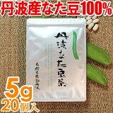 丹波なた豆茶5g×20個/愛され続けて10年以上の健康茶の定番<国産なたまめ茶>無農薬なたまめ100%【メール便】【Yep100】
