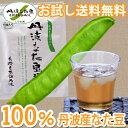 【お試し用】【送料無料】丹波なた豆茶3g×10個/健康茶の定番・国産無農薬なた豆100%のなたまめ茶