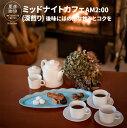 【夏彦珈琲 自家焙煎】ミッドナイトカフェAM2:00深煎りブレンド:450g[送料無料]
