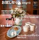 【自家焙煎 コーヒーセット商品】夏彦オリジナルブレンドコーヒー3種お試しセット:100g×3= 300g [送料無料 クリックポストで配送]