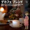 【自家焙煎コーヒー】期間限定ポイント15倍デカフェ有機栽培コーヒー:200g[送料無料]