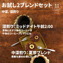 【自家焙煎コーヒー セット商品】夏彦オリジナルブレンドコーヒー 2種お試しセット:100g×2= 200g [単品送料別]