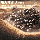 【自家焙煎夏彦珈琲】モカマタリNo.9中煎り150g送料無料
