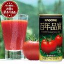 【訳あり】カゴメ 百年品質ギフトセット18本/ トマト トマ...