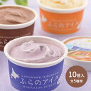 【 送料無料 】【 贈答品 】 ふらの アイスクリーム 5種...
