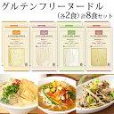 グルテンフリーヌードル8食セット / グルテンフリー 麺 アレルギー アレルギー対応 子供 美容 低カロリー 米粉 低糖質 低たんぱく 米粉麺