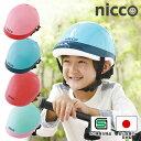 nicco ニコ キッズヘルメット 子供用 自転車 幼児 幼...