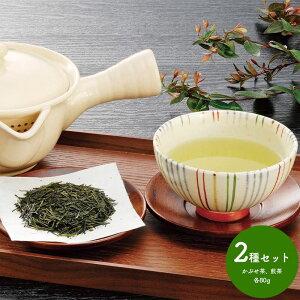 【送料無料】 福岡 八女茶 かぶせ茶 煎茶 2本入 日本
