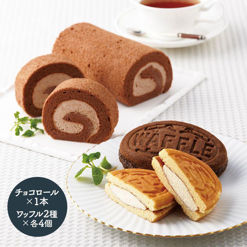 送料無料洋菓子MILESTONEワッフル&マイルドチョコロールケーキ2種カスタード生チョコプレゼント