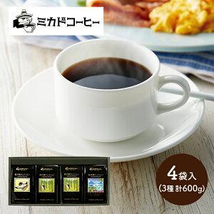 【送料無料】 ミカド 珈琲 軽井沢 セレクション コー