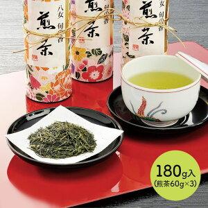【送料無料】 八女茶 煎茶 詰合せ 3袋入 福岡 八女 農