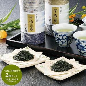 【送料無料】 辻利 お茶 宇治茶 玉露 2種類 計2袋 詰