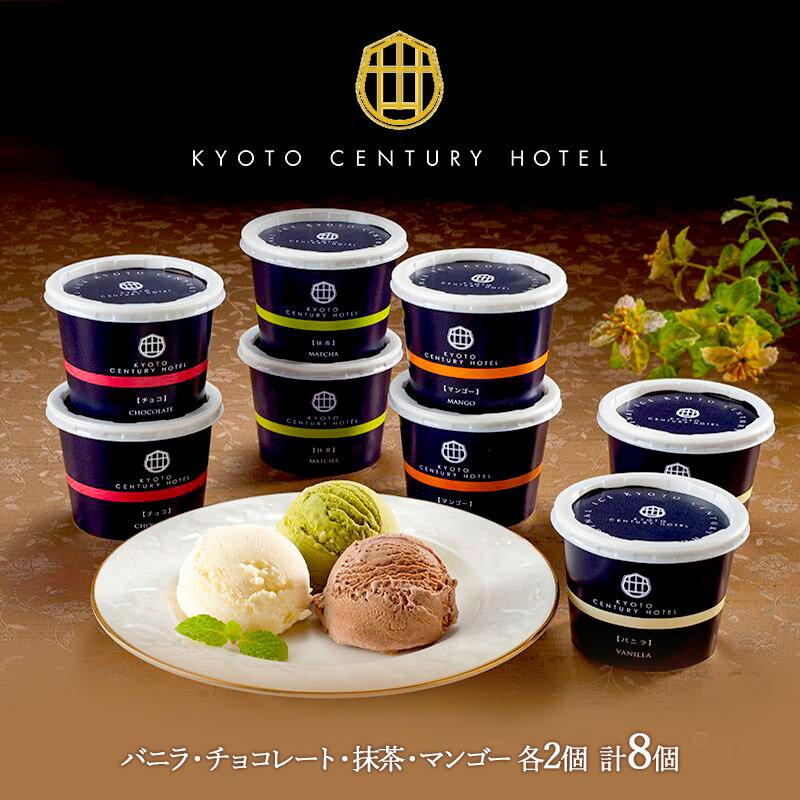 京都センチュリーホテルアイスクリーム4種類計8個IW1000013543アイス詰め合わせバニラチョコ
