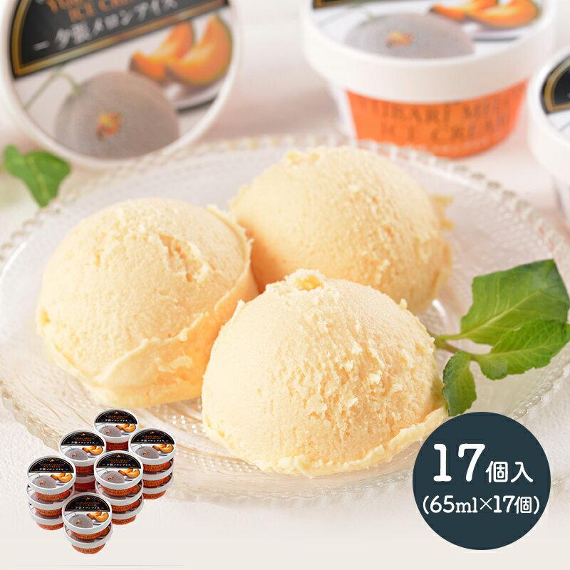 送料無料北海道夕張メロンアイス17個SN1003-070028プレゼントひんやりスイーツアイス詰め合