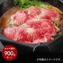 【送料無料】 北海道 サロマ黒牛 すき焼き 肩 バラ 900g SK029 お取り寄せ 特産 手土産 お祝い 詰め合せ おすすめ 贈答品 内祝い お礼 2020 お取り寄せグルメ