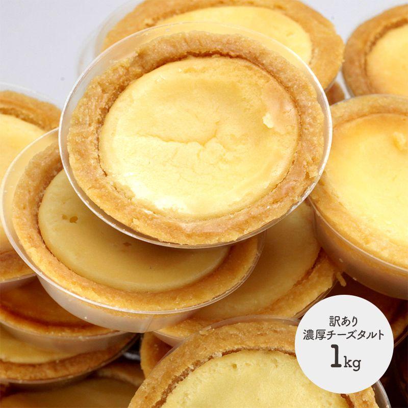 送料無料訳あり濃厚チーズタルト1kgSK1101洋菓子お取り寄せ特産手土産お祝い詰め合せおすすめ贈答