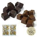 【送料無料】ベルギーチョコレートダーク&ミルクチョコレート350g2袋計700gSK1119洋菓子製菓デザートお取り寄せ特産手土産お祝い詰め合せおすすめ贈答品内祝いお礼母の日2020お取り寄せスイーツ