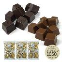 【送料無料】ベルギーチョコレートダーク&ミルクチョコレート350g3袋計1050gSK1122洋菓子製菓デザートお取り寄せ特産手土産お祝い詰め合せおすすめ贈答品内祝いお礼母の日2020お取り寄せスイーツ