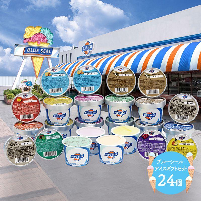 沖縄「ブルーシール」アイスギフトセット12種類24個洋菓子フルーツデザートアイスソルベ詰合せセットプ