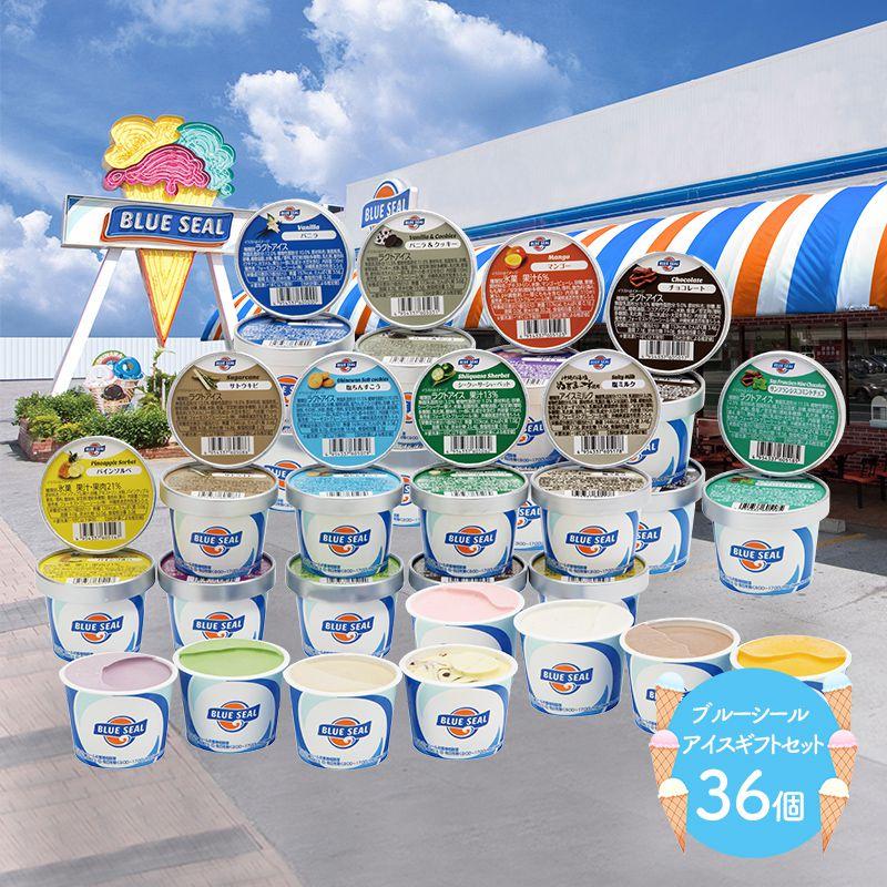 沖縄「ブルーシール」アイスギフトセット16種類36個洋菓子フルーツデザートアイスソルベ詰合せセットプ