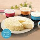 ショッピングチーズケーキ 北海道 BrownSwiss フロマージュ&アイスミルク 生乳 チーズケーキ 洋菓子 プレゼント SK1266 お取り寄せ 特産 手土産 お祝い おすすめ 贈答品 内祝い お礼 お取り寄せグルメ ギフト 送料無料 敬老の日 2021 敬老の日ギフト 実用的 スイーツギフト