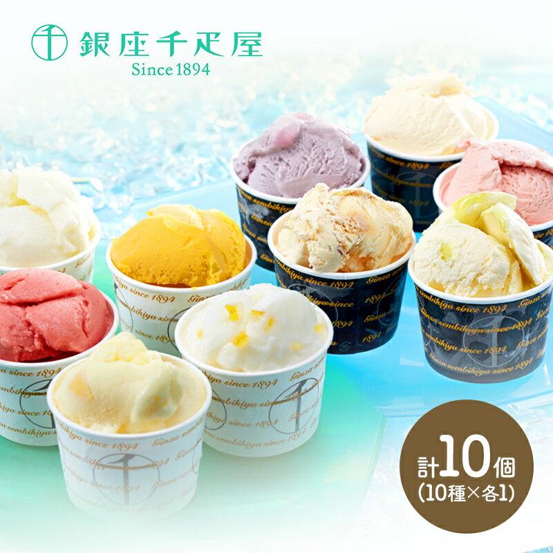 銀座千疋屋銀座プレミアムアイス&ソルベ10種類10個SK168のし千疋屋アイス内祝アイスクリームフル