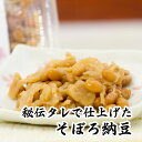 納豆 そぼろ納豆 キムチそぼろ納豆 茨城名産品が選べるセット お得なまとめ買い 140g×