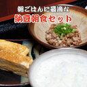 納豆 父の日 送料無料【県北地域うまい米食味コンテスト・最優...