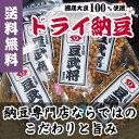 ドライ納豆 納豆 お菓子 100年続く茨城県の納豆専門店 豆...