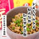 納豆 国産【100年続く納豆専門店の極上納豆】豆姫 50g×2パック プチギフト 納豆菌 納