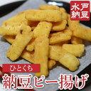 お中元 おかき せんべい 納豆 納豆ピー揚げ お菓子 納豆キ...
