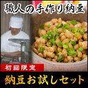 納豆 お試しセット 100年続く茨城県の納豆専門店 極上 水...