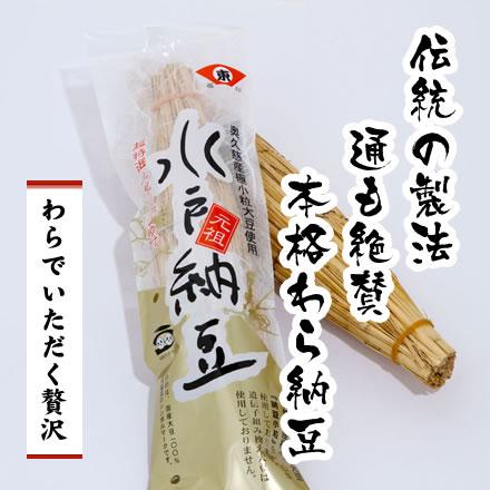 【送料無料】伝統の製法にこだわった通も唸る本格わら納豆。栄養価抜群。
