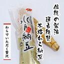 納豆「お得なまとめ買い」ギフト 送料無料【納豆の王様】極上天然わら納豆 60g×20本