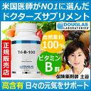 ビタミンB群+葉酸サプリメント ダグラスラボラトリーズ (ビタミンB+葉酸400μg+ビオチン)トリ -B- 100 1/4 スプリット【10P03Dec16】