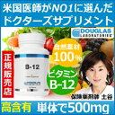 ビタミンB12ダグラスラボラトリーズ B-12 500mcg(100粒)【10P09Jul16】