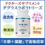 医師がNO1に指示するサプリメントブランド 疲れでお悩みの方に【ビタミンB群・サプリメントトリB【日本ダグラスラボラトリーズ】トリ-B-100(ビタミンB+葉酸400μg)90粒【