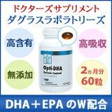 品牌DHA补充剂告诉医生NO1(十二碳六烯酸) - 道格拉斯实验室] [十二碳六烯酸,DHA在日本乐观补充 - 在[【日本ダグラスラボラトリーズ】オプティー DHA(抗酸コーティング)【10P10Jan15】]