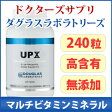 マルチビタミンミネラル UPX お特用ダグラスラボラトリーズ (240粒)楽天ランク1位!医師が処方