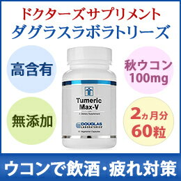 Turmeric Max - V (turmeric)