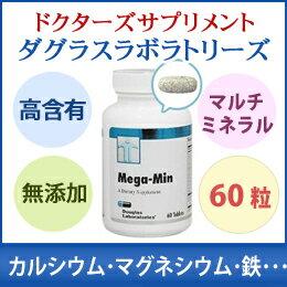 メガミン (multi minerals)